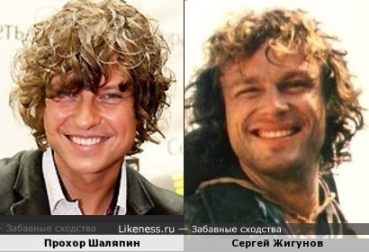 Одинаковые образы ) Прохор Шаляпин и Сергей Жигунов