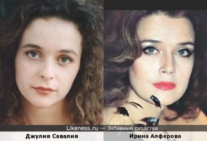 Джулия Савалия и Ирина Алферова