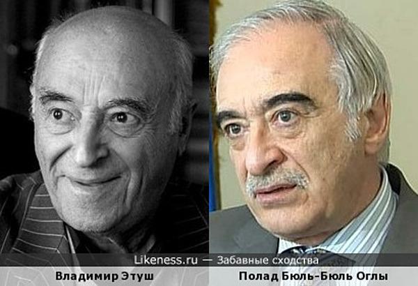 Владимир Этуш похож на Полада Бюльбюль-оглы