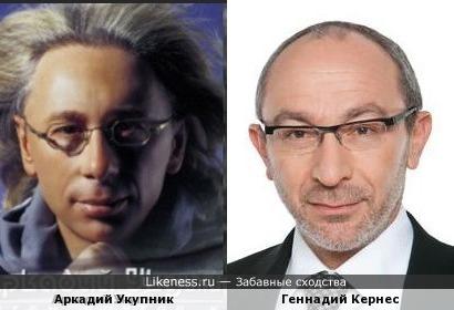 Неожиданно ) Аркадий Укупник и Геннадий Кернис