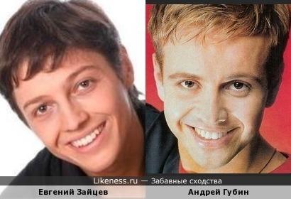 Евгений Зайцев и Андрей Губин