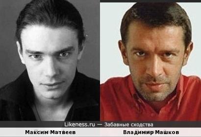 Максим Матвеев и Владимир Машков