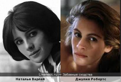 Джулия Робертс и Наталья Варлей неожиданно похожи