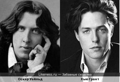 Оскар Уайльд и Хью грант очень похожи