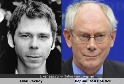 Алан Раскоу и Херман ван Ромпей. Что-то есть общее