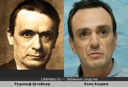 Рудольф Штейнер и Хэнк Азария
