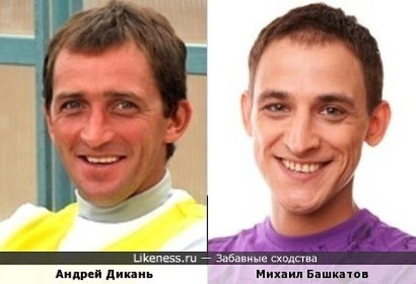 Андрей Дикань похож на Михаила Башкатова