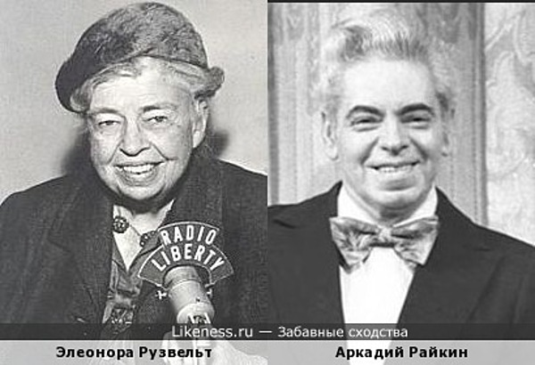 Элеонора Рузвельт и Аркадий Райкин