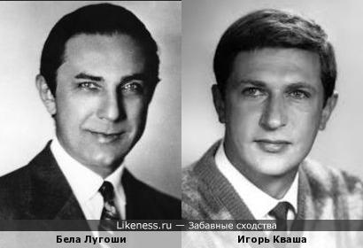 Бела Лугоши и Игорь Кваша