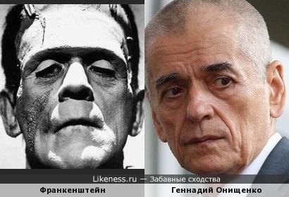 Франкенштейн и Геннадий Онищенко