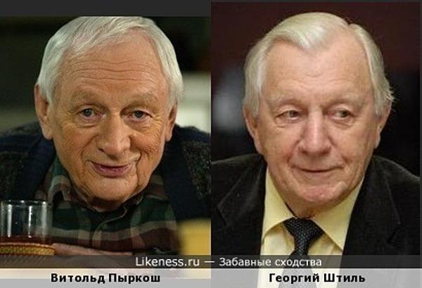 Витольд Пыркош и Георгий Штиль