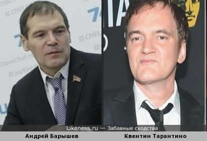 Депутат Андрей Барышев похож на Квентина Тарантино