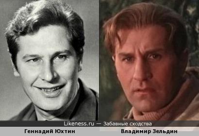 Геннадий юхтин и Владимир Зельдин