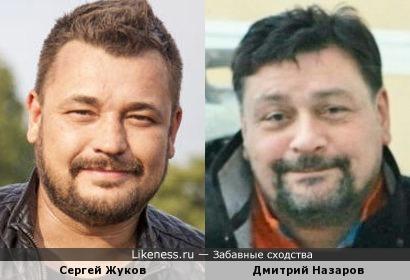 Сергей Жуков похож на Дмитрия Назарова