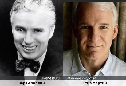 Чарли Чаплин и Стив Мартин