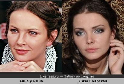 Анна Дымна и Лиза Боярская чем-то похожи