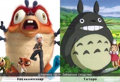 Похожие персонажи. Насекомозавр и Тоторо )