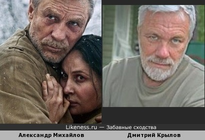 Александр Михайлов и Дмитрий Крылов
