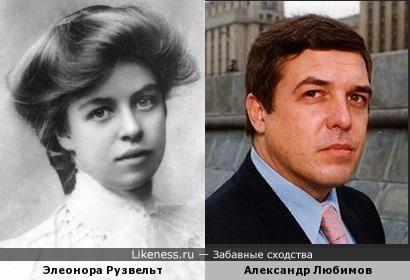 Элеонора Рузвельт в молодости чем-то напомнила Александра Любимова