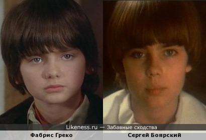 Похожие дети - киногерои. Фабрис Греко и Сергей Боярский