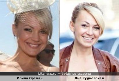 Ирина Ортман и Яна Рудковская