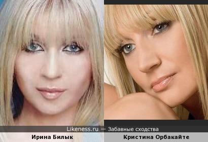 Неожиданно ) Ирина Билык и Кристина Орбакайте
