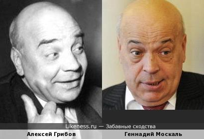 Алексей Грибов и Геннадий Москаль немного похожи )