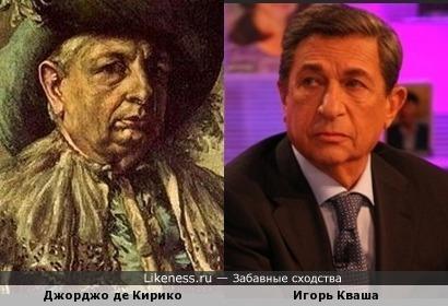 Игорь Кваша на портрете Джорджо де Кирико