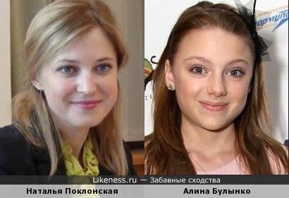 Наталья Поклонская и Алина Булынко