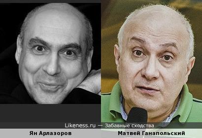 Неожиданно ) Ян Арлазоров и Матвей Ганапольский