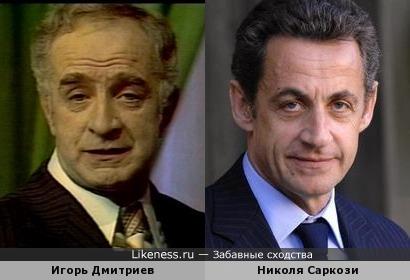Игорь Дмитриев и Николя Саркози