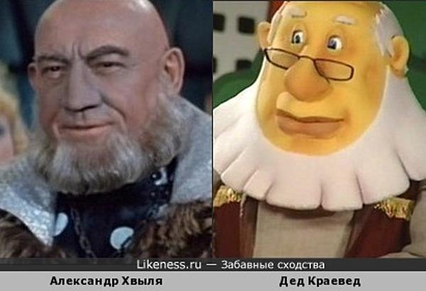 Александр Хвыля и Дед Краевед
