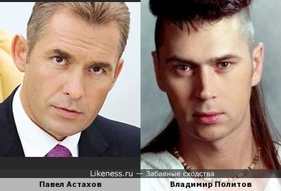 Павел Астахов и Владимир Политов