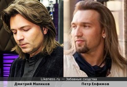 Дмитрий Маликов и Петр Елфимов немного похожи