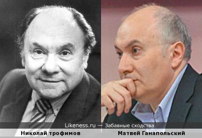 Матвей Ганапольский на этом фото напомнил Николая Трофимова
