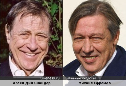 Улыбашки ) Арлен Дин Снайдер и Михаил Ефремов