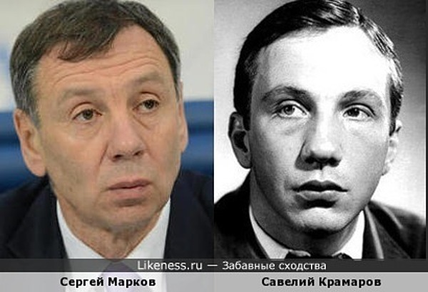 Сергей Марков и Савелий Крамаров