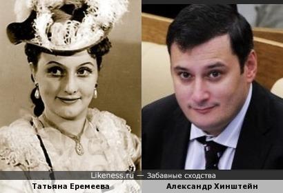 Депутат Александр Хинштейн похож на актрису Татьяну Еремееву