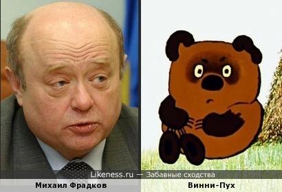Михаил Фрадков похож на Винни-Пуха