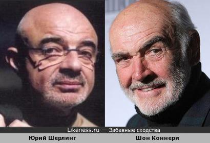 Юрий Шерлинг и Шон Коннери немного похожи
