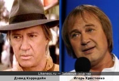 Дэвид Кэррадайн и Игорь Христенко