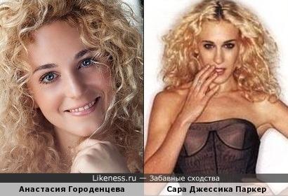 Анастасия Городенцева и Сара Джессика Паркер