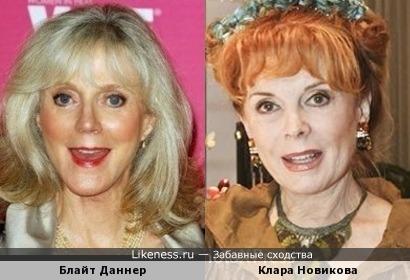 Блайт Даннер и Клара Новикова