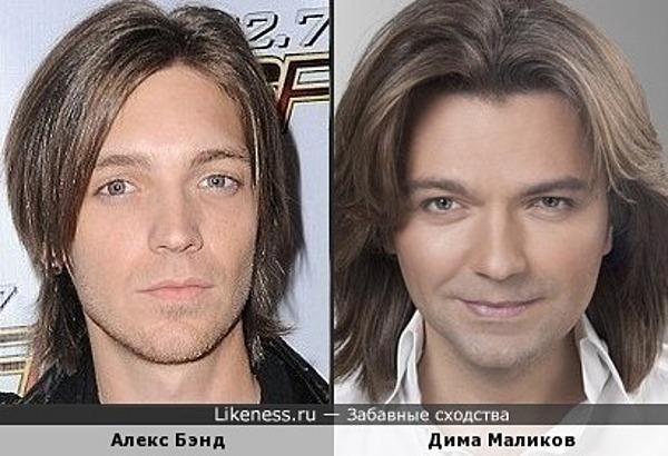 Алекс Бэнд похож на молодого Диму Маликова