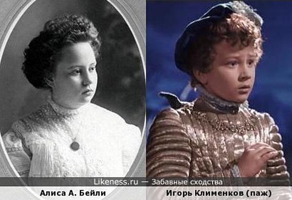 Алиса Бейли в молодости похожа на Игоря Клименкова в роли мальчика-пажа