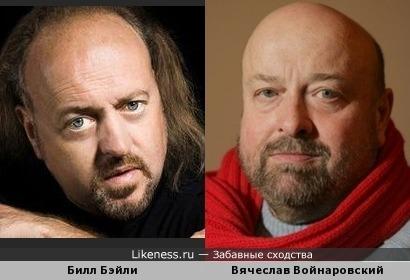 Билл Бэйли и Вячеслав Войнаровский