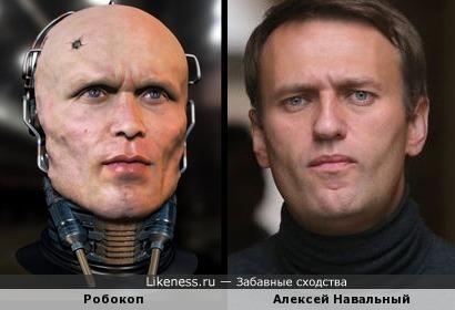 Неожиданно ) Робокоп и Навальный