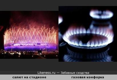 Салют на стадионе похож на горящую газовую конфорку