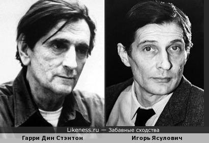 Гарри Дин Стэнтон и Игорь Ясулович