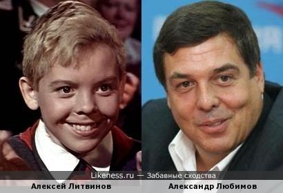 Алексей Литвинов (Волька) чем-то напомнил Александра Любимова